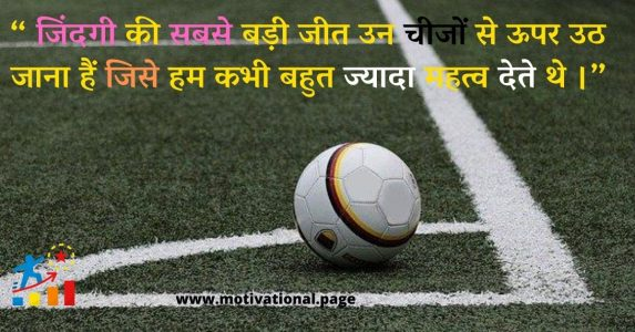 quotes on games in hindi