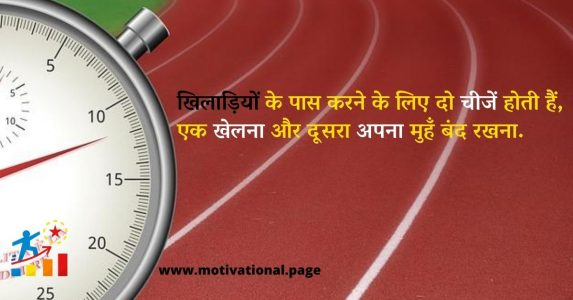quotes on sports in hindi,march past quotes for sports day