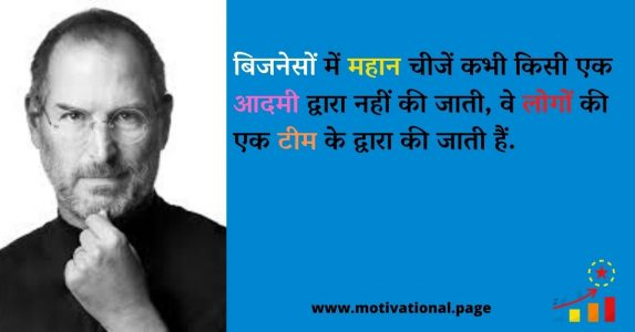 स्टीव जॉब्स, steve jobs thoughts, steve jobs quotes on love, intuitive means in hindi, distinguishes meaning in hindi, suvichar in marathi facebook, steve meaning in hindi, inspiration means in hindi, steve jobs quotes of all time,