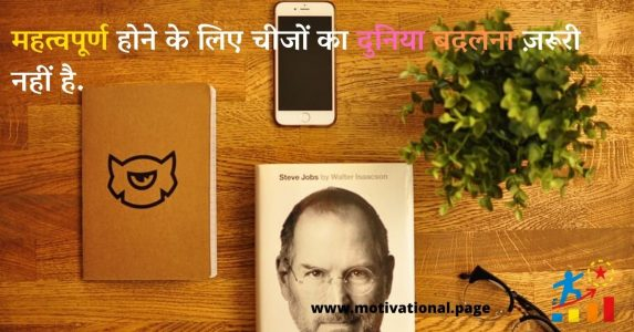 steve jobs hindi,, steve jobs quotes pdf, steve jobs in hindi, thoughts of steve jobs, appall meaning in hindi, ,