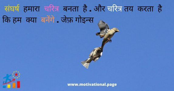 sangharsh quotes, struggle status, real life struggle quotes, struggle in hindi quotes on life struggle, quotes on struggle in life, life is struggle quotes,