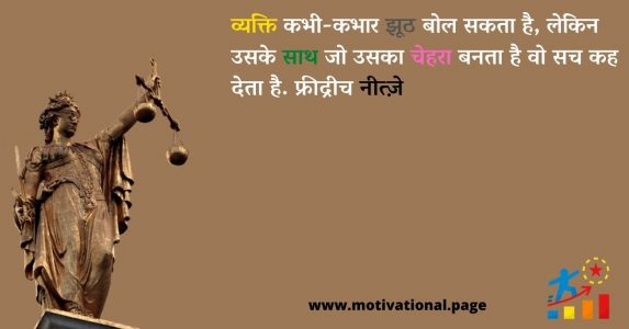 sach quotes in hindi, universal truth quotes in hindi, quotes on sachai in hindi, thoughts on truth, satya quotes in hindi, speaking tree quotes in hindi,bitter truth quotes in hindi, universal truth in hindi, hindi quotes on truth, truth quotes in hindi, status on truth,