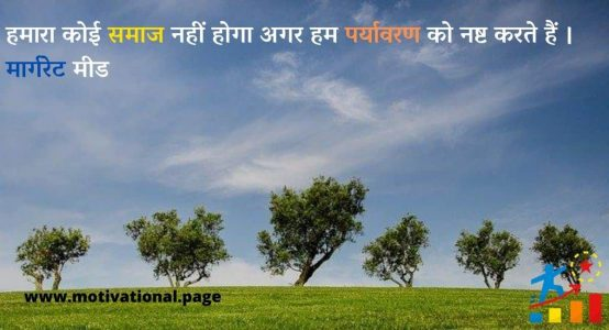 world environment day quotes in hindi, world environment day in hindi, hindi quotations on environment, environment thoughts for school, environment protection in hindi, pollution quotes in hindi, story on environment in hindi language, slogan on environment pollution in hindi, slogan on environment protection in hindi, quotes on pollution in hindi, environment topic in hindi, topic on environment in hindi,