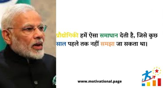 narendra modi shayari narendra modi ke vichar, narendra modi quotes, modi thoughts, modi quotes for whatsapp, modi thoughts in hindi, modi shayari hindi, vote for bjp quotes in hindi, modi shayari, narendra modi thoughts in hindi,