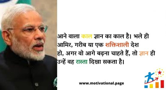 modi status in hindi, modi thoughts in hindi, modi ke vichar narendra modi thoughts in hindi, bjp quotes in hindi, narendra modi quotes in hindi, narendra modi suvichar in hindi, narendra modi hindi quotes, modi quotes in hindi, bjp quotes in hindi,