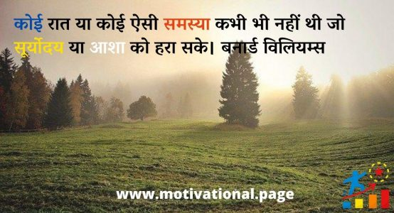 ray of hope quotes, quotes on hopes, good hope quotes, quotes on lost hope, hopeless quotes, never lose hope quotes, expectation meaning in hindi, meri aashiqui tumse hi quotes in hindi, ummid shayari, whatsapp status on hope, उम्मीद पर शायरी,