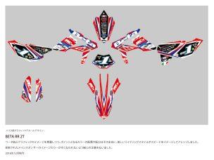 BETA RR 2T Graphic Decal Design