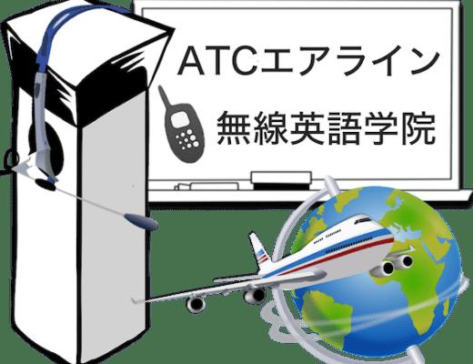 ATC無線通信英語