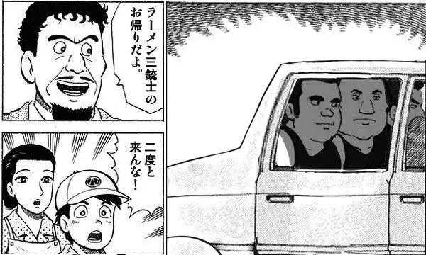 ラーメン三銃士6