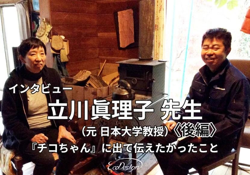 元日本大学教授・立川眞理子先生へのインタビュー<後編>