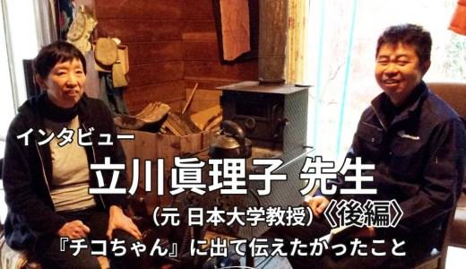 【インタビュー】立川眞理子 先生(元 日本大学教授)〈後編〉——『チコちゃん』に出演したのは、環境と人間の関係について伝えたいことがあったから
