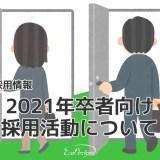 【告知】2020年3月1日より、2021年卒者向け採用活動を開始いたします