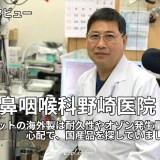 【お客様インタビュー】耳鼻咽喉科野崎医院 様——ネットの海外製は耐久性やオゾン発生量が心配で、国産品を探していました