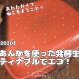 【チエコ2020】豆炭あんかを使った発酵生活はサスティナブルでエコ!