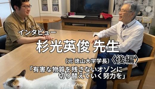 【インタビュー】杉光英俊 先生(元 徳山大学学長)〈後編〉——有害な物質を残さないオゾンに切り替えていく努力を