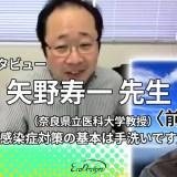 【インタビュー】矢野寿一 先生(奈良県立医科大学教授)〈前編〉——感染症対策の基本は手洗いです