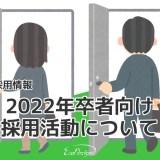 【告知】2021年3月1日より、2022年卒者向け採用活動を開始いたします