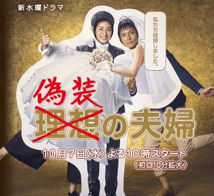 天海祐希主演『偽装の夫婦』のあらすじとキャスト!そして主題歌は?
