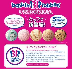 31アイスクリームはどこのコンビニで買えるの!味は何種類あるの?