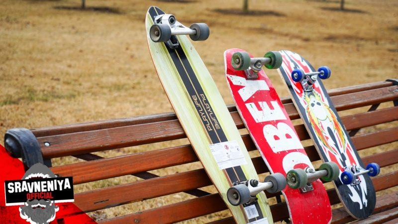 skateboard pierde în greutate