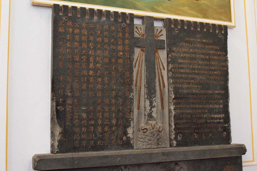 Надпись в соборе на китайском языке