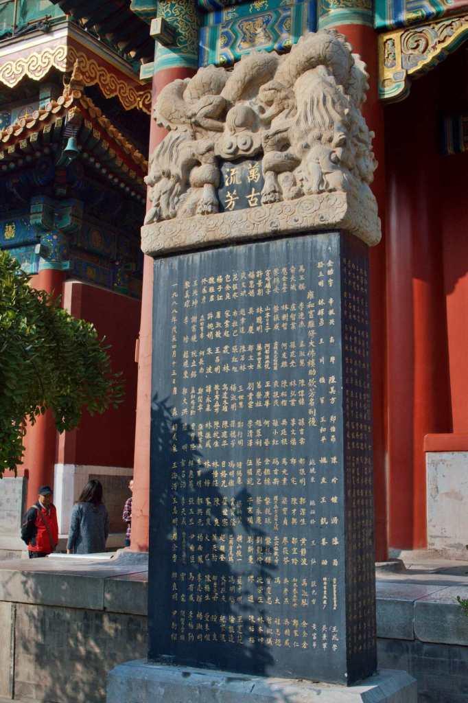 Стела с надписями на китайском языке