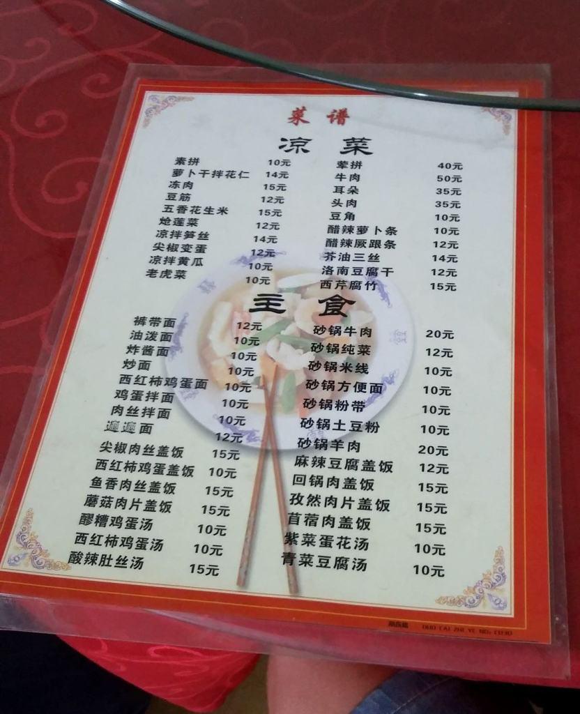 Меню в Сиане - иероглифы и цены