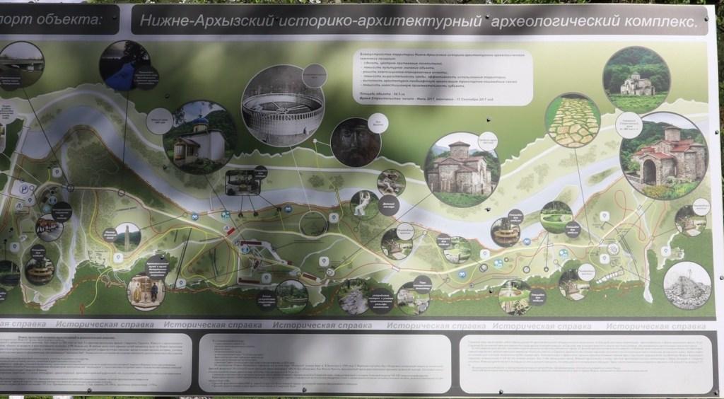 Карта аланского городища в Нижнем Архызе