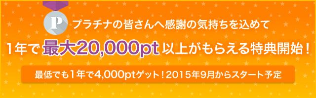プラチナ会員になると1,000円以上お得!