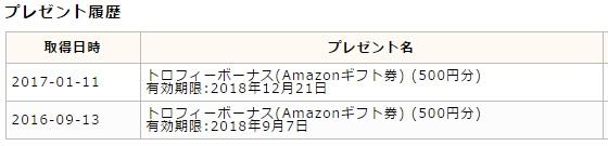 get-pointi-amazon-ポイントインカムでAmazonギフト券