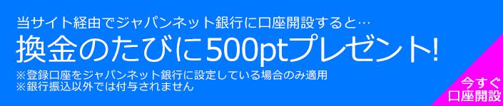 ジャパンネット銀行 i2i