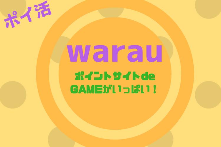 warau-pointsite-game-max