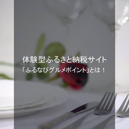 体験型ふるさと納税サイト「ふるなびグルメポイント」とは!寄附した最速翌日にはレストランでお得に食事も可能!