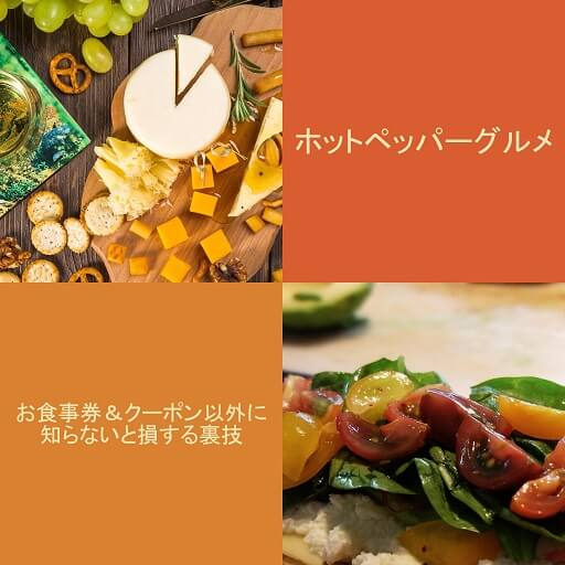 HOTPEPPER-Gourmet-matomeホットペッパーグルメ
