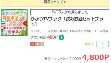 hikari-tv-book