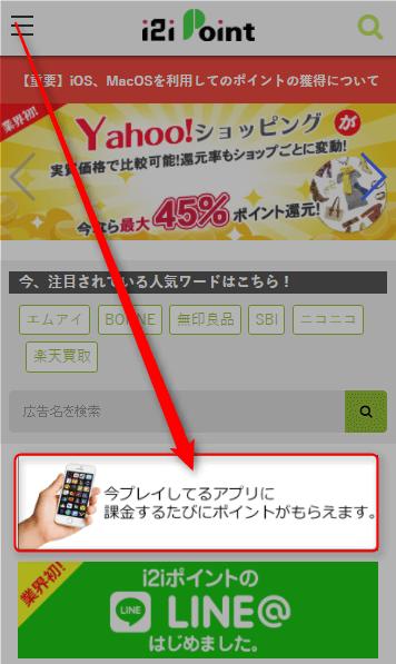 i2ipoint-app1