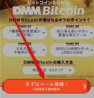 gendama-dmm-bitcoin4
