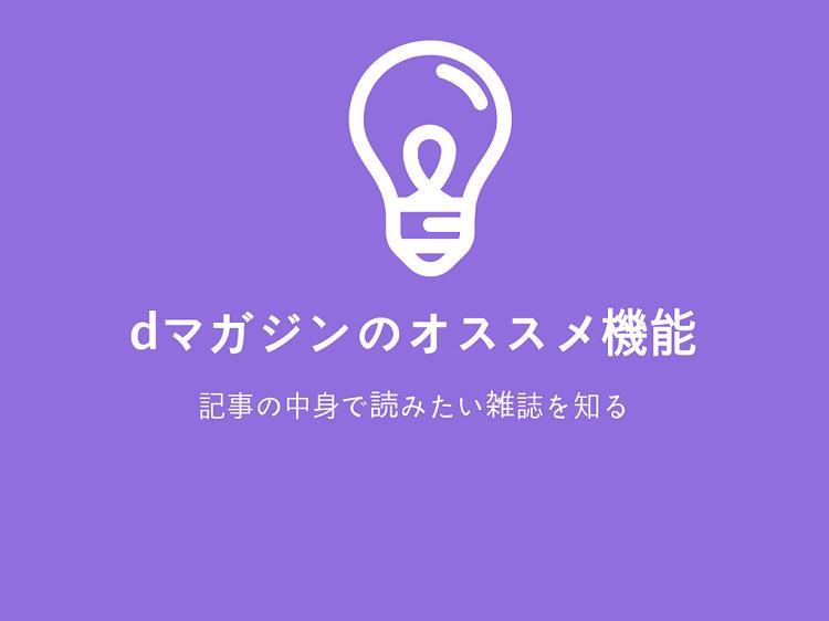 d-magajin-osusume