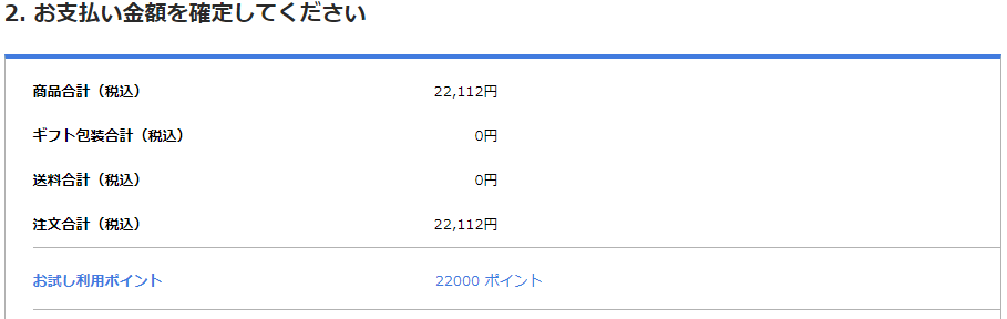 siharai-rakuraku