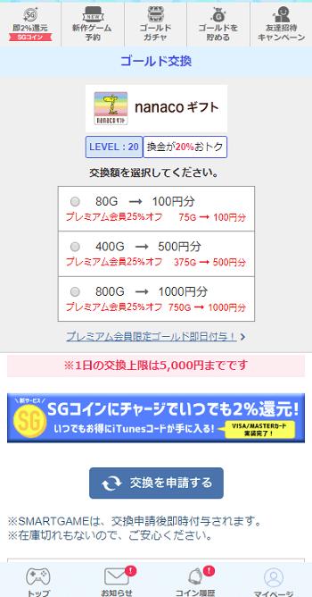 smart-game-nanaco-gift