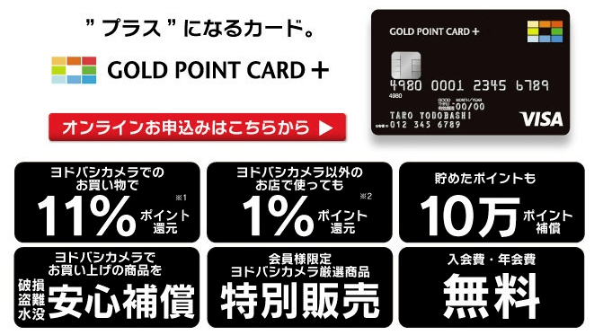 yodobasi-gold-point-card