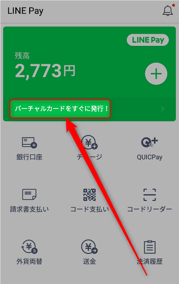 line-pay2