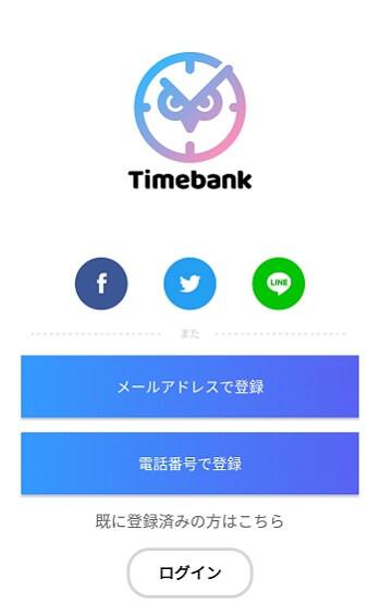 time-bank-sinki5