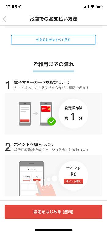merupei-touroku2