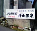 神丘温泉2
