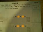 斉藤和義チケット