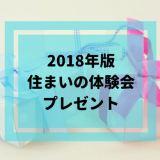 2018年版一条工務店住まいの体験会抽選会プレゼントは何が当たる?