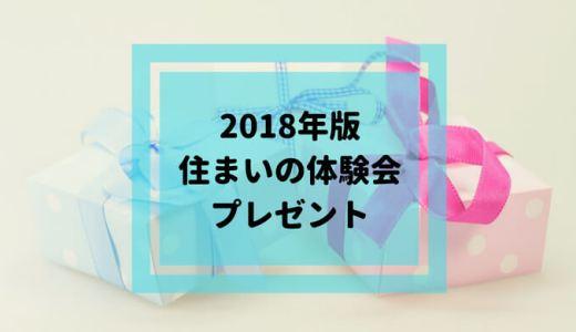 【2019年版】一条工務店 住まいの体験会の抽選会で当たるプレゼントは何?