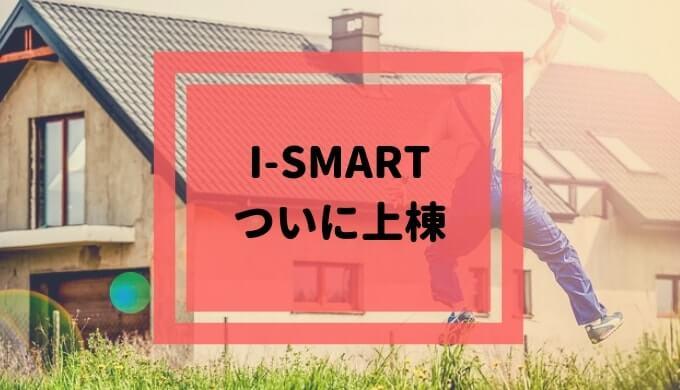 一条工務店i-smart上棟1日目の記録