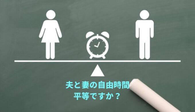 夫と妻の自由時間は平等ですか?